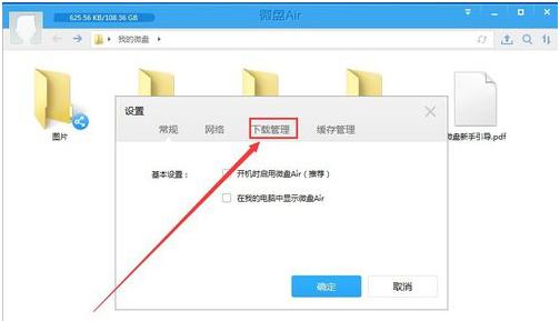 微盘windows客户端