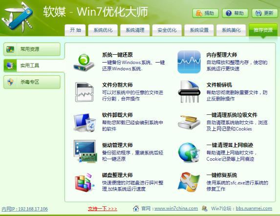 Windows 7优化大师