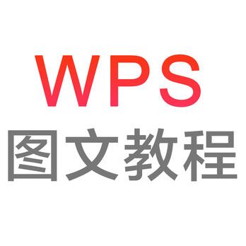 WPS办公软件教程