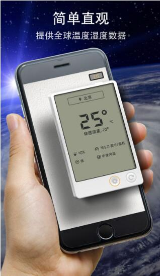 数字温度计