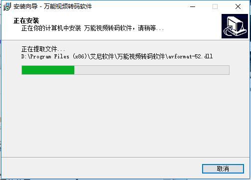 视频转码软件
