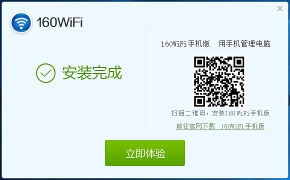 160WiFi官方下载