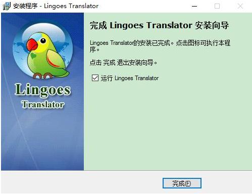 灵格斯词霸Lingoes官方下载