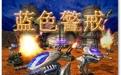 蓝色警戒2中文版