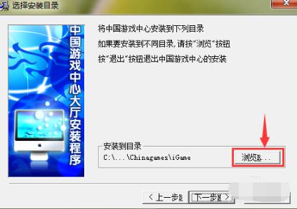 中国游戏中心大厅下载