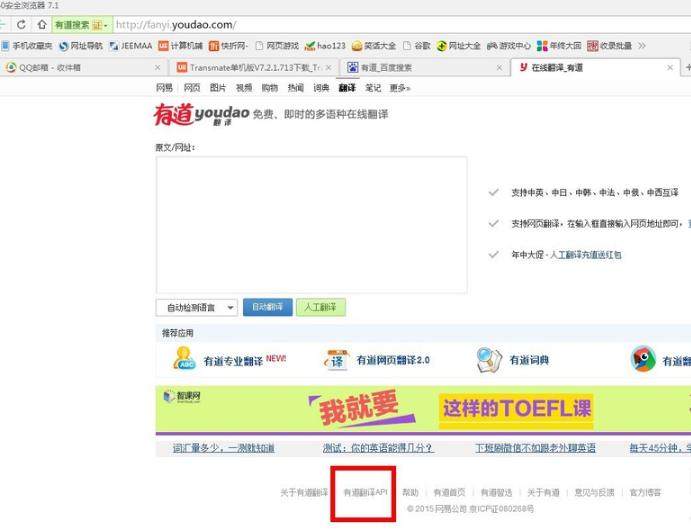 Transmate翻译软件