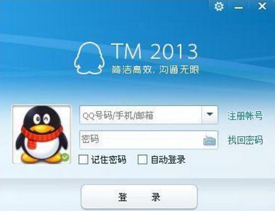 腾讯TM2013