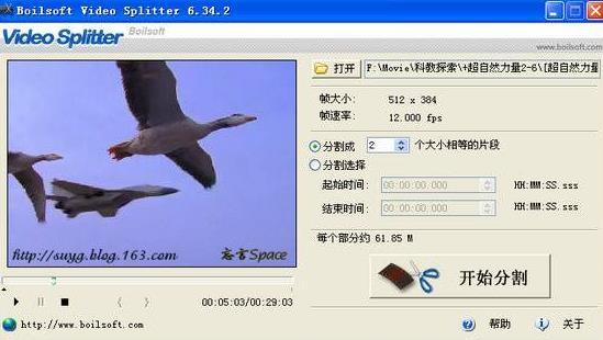 视频分割器(Video Splitter)