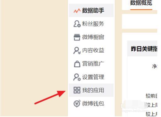 微博桌面下载