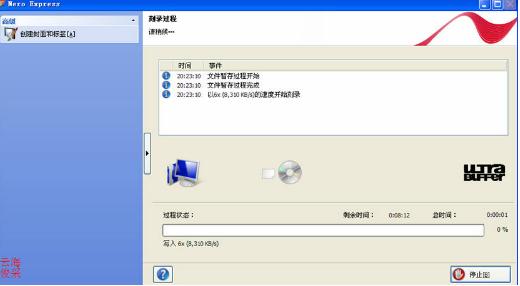 nero9刻录软件