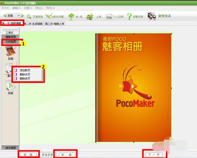 PocoMaker下载