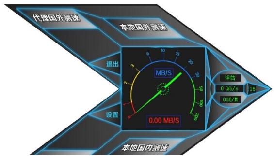 网桥测速大师免费版