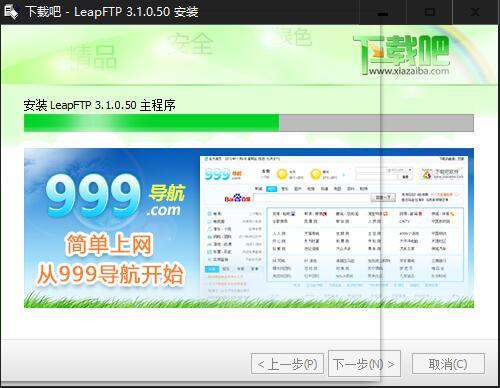 LeapFTP安装教程3