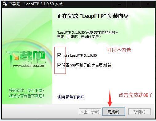 LeapFTP安装教程5