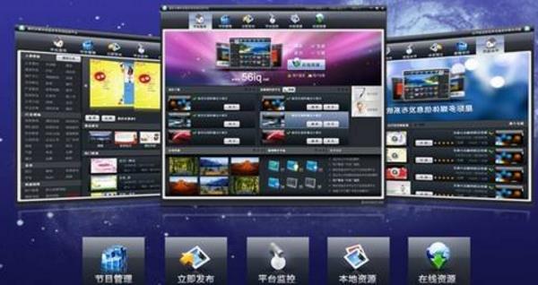 星际多媒体信息发布系统在线版