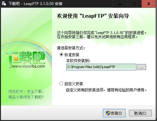 LeapFTP安装教程2