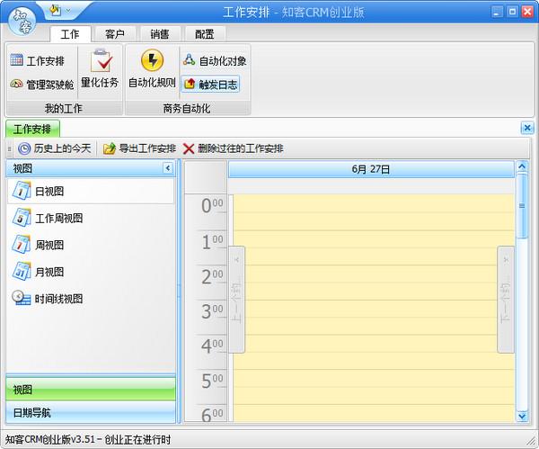 知客CRM客户关系管理软件