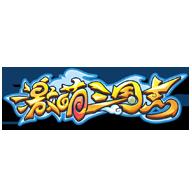 激萌三国志1.3.0 官方版