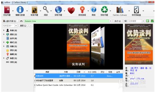 Calibre中文版