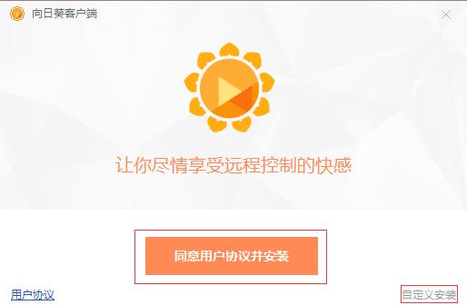 向日葵远程控制软件下载安装步骤