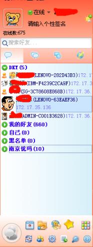 飞秋官方下载
