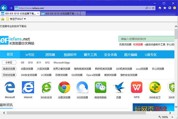 IE11 Internet Explorer For Win7