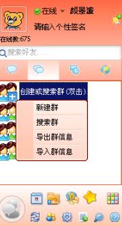 飞秋2015官方下载