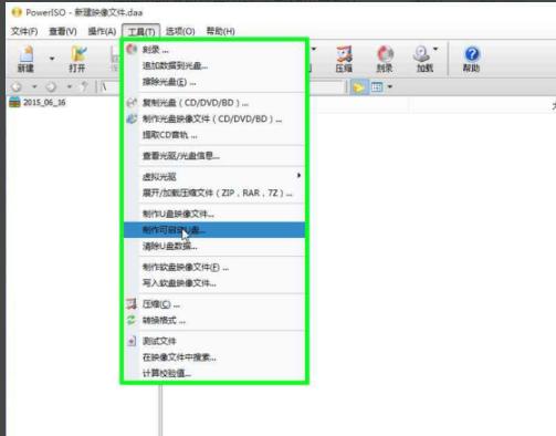 PowerISO使用教程