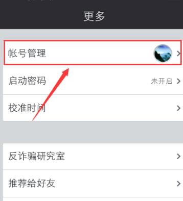 QQ安全中心手机版