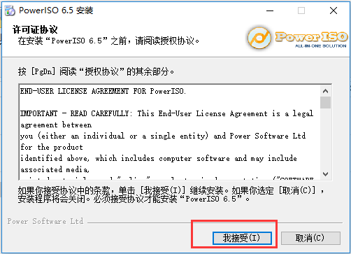 PowerISO破解安装步骤
