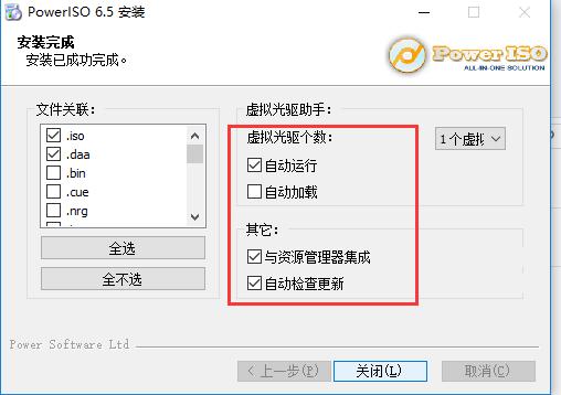 PowerISO安装教程