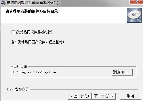 电脑截图软件(CapScreen)