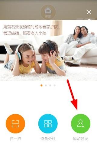 萤石云视频苹果手机版