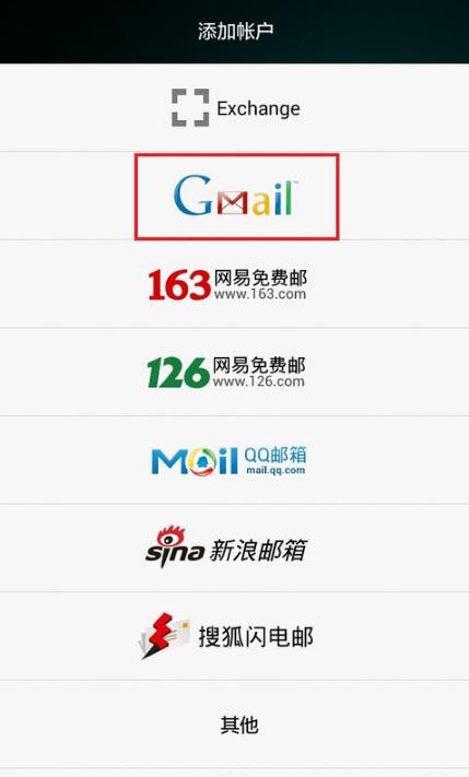 Gmail邮箱客户端