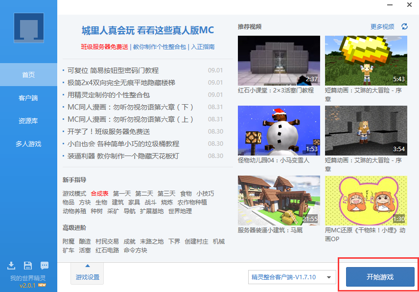 我的世界中文版游戏下载