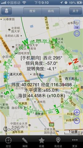 奥维互动地图怎么导航