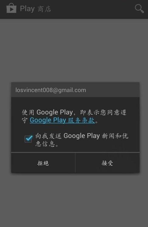 谷歌安装器APP