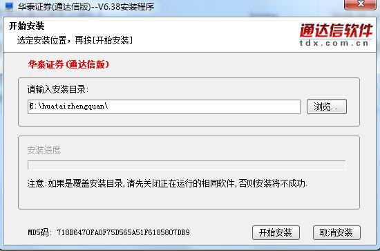 华泰证券网上交易系统通达信