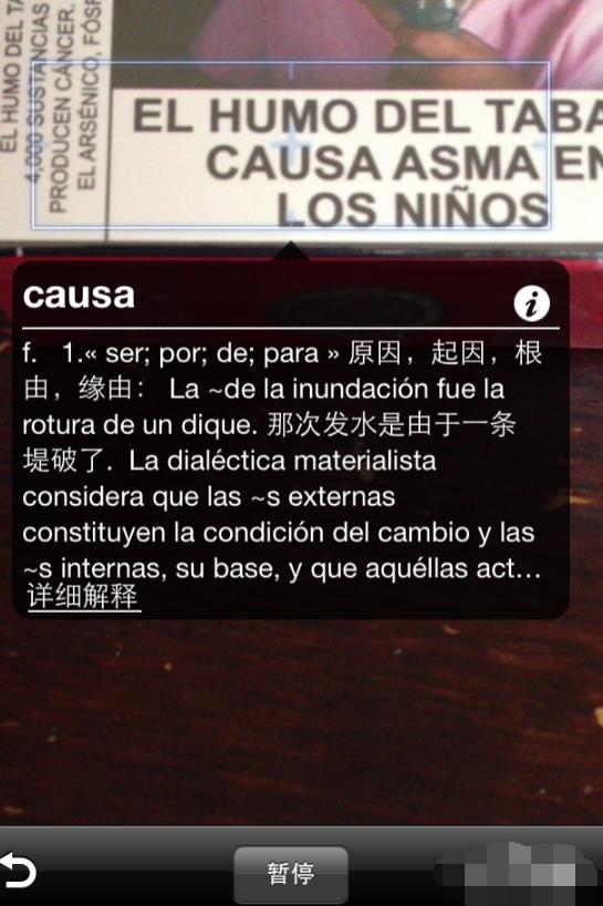 西班牙语助手下载