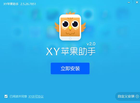 XY苹果助手