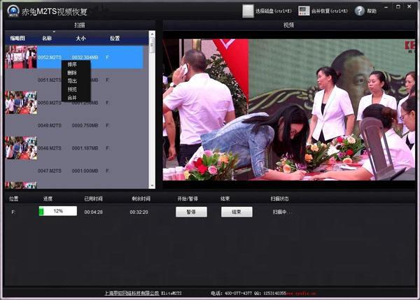 M2TS视频数据恢复软件