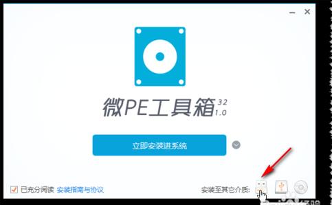 微PE工具箱