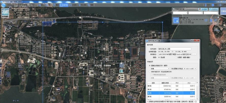 BIGEMAP谷歌3D地图下载器