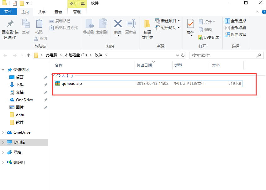 QQ透明头像生成助手