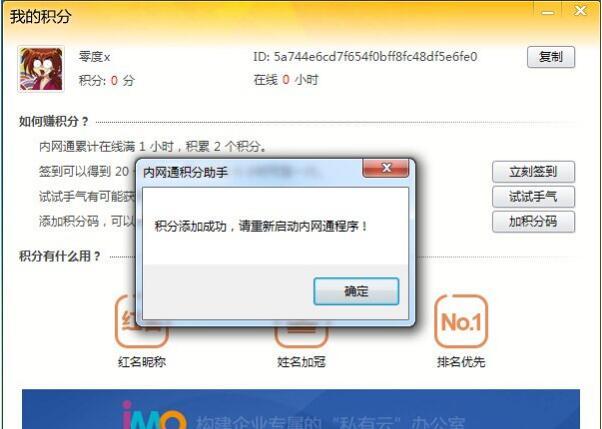 内网通软件