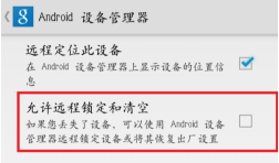 Android设备管理器