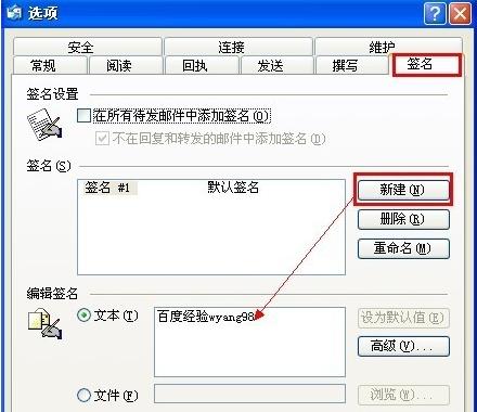Outlook邮箱客户端