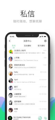 QQ音乐 8.3 官方版