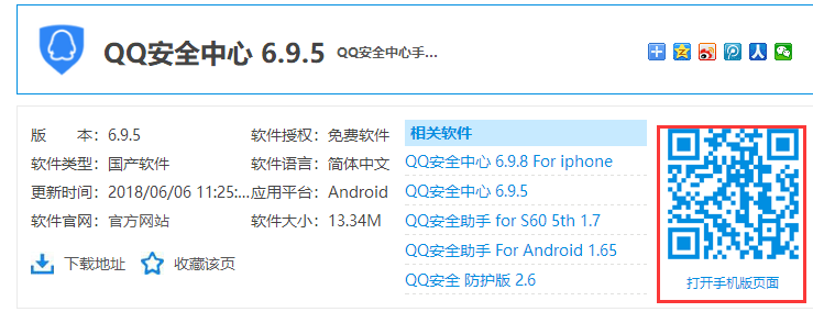 QQ安全中心手机版下载