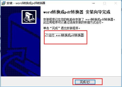 pdf 转 word 软件 下载